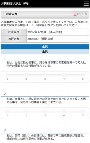 スマートフォンイメージ1