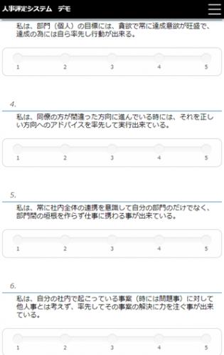 スマートフォンイメージ2